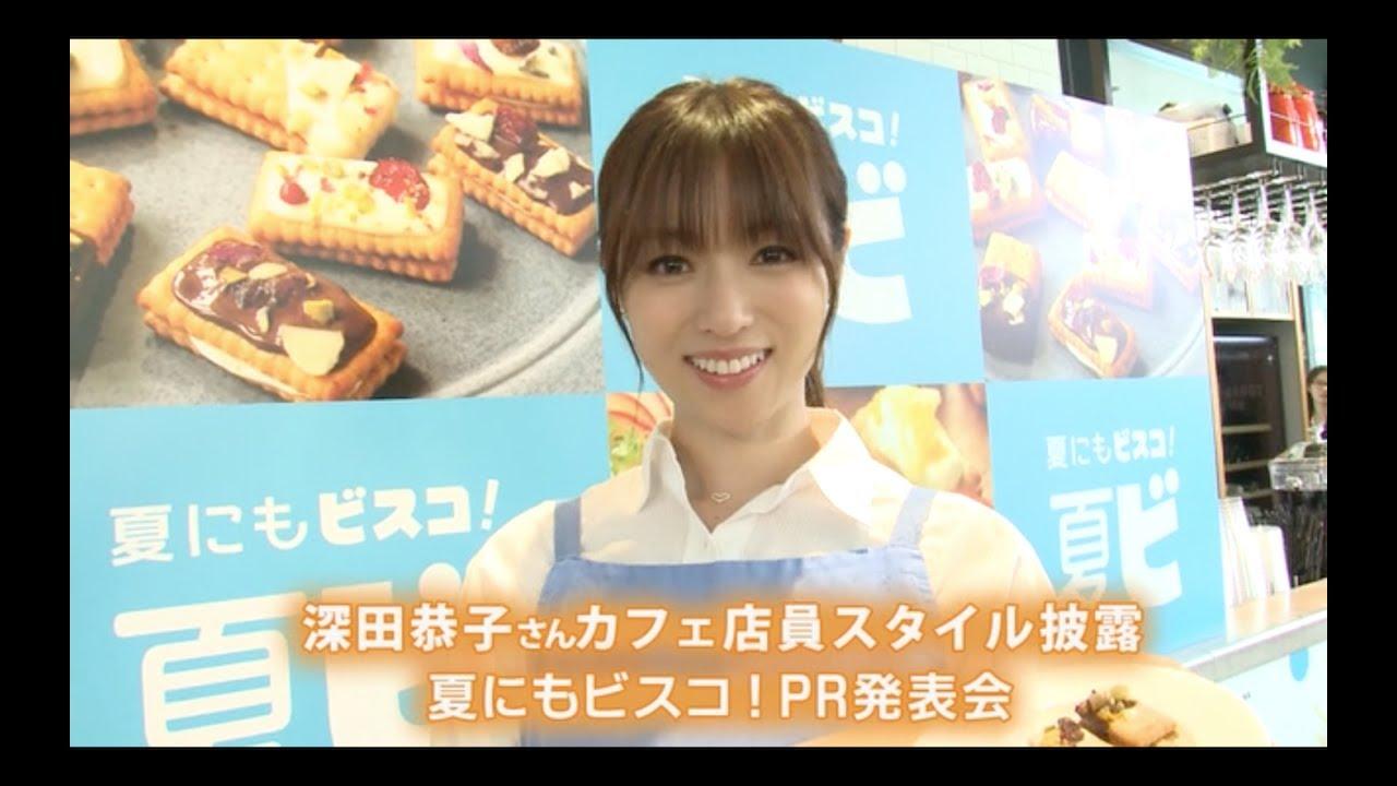 【動画像】深田恭子さん、アップグレードに成功し最強にエロい感じになるwwwwww