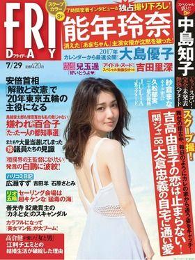 大島優子&柳瀬早紀「FRIDAY 2016 7.29」