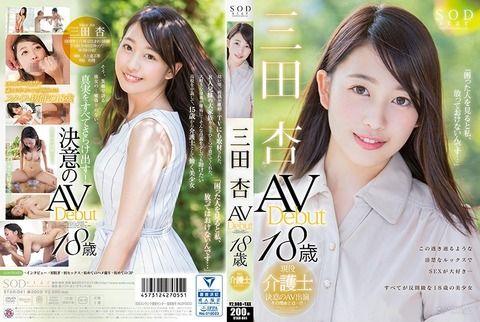 【画像】新人AV女優・三田杏 TVにも取材された8人兄弟の母子家庭 家計を支えてくれた母のためにAVデビュー