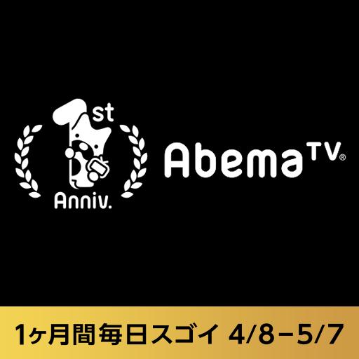 AbemaTVで歴代最高視聴率を記録「ナイター高校野球」昨年11月のK-1中継を超えた模様