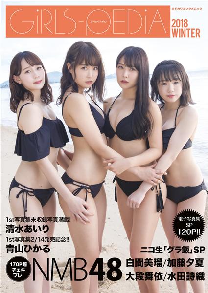 【NMB48】うーかこと加藤夕夏さんブブカ動画でとんでもない身体を披露wwwww