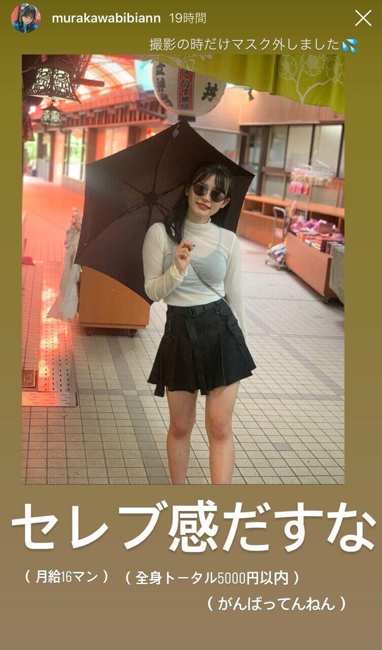 【画像11枚】HKT48 村川ビビアンが結構エロい身体をしてる!