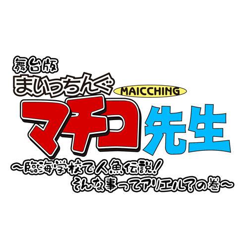 舞台まいっちんぐマチコ先生のビジュアル公開、グラドル青山ひかる主演