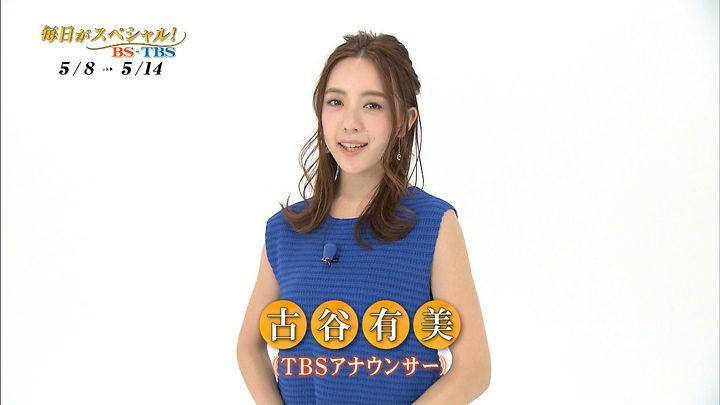 古谷有美 毎日がスペシャル!BS-TBS (2017年05月06日放送 22枚)