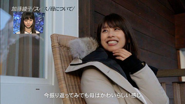 加藤綾子 アナザースカイ (2017年04月07日放送 38/76枚[2])