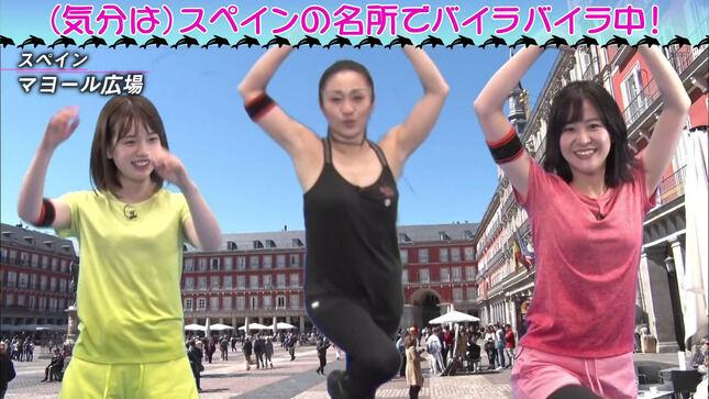 弘中綾香アナと林美桜アナ スペインのエクササイズに挑戦!