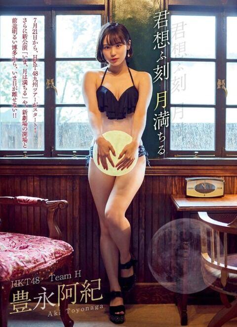 【君想ふ刻 月満ちる】HKT48・豊永阿紀(19)の週刊誌水着画像