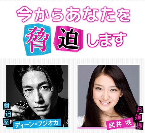 【テレビ】ディーン・フジオカ、武井咲主演ドラマ「今からあなたを脅迫します」 2話目にして早くも視聴率が伸び悩む 主演キャストの演技力が問題か