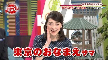 赤木野々花(NHK)171130日本人のおなまえっ!