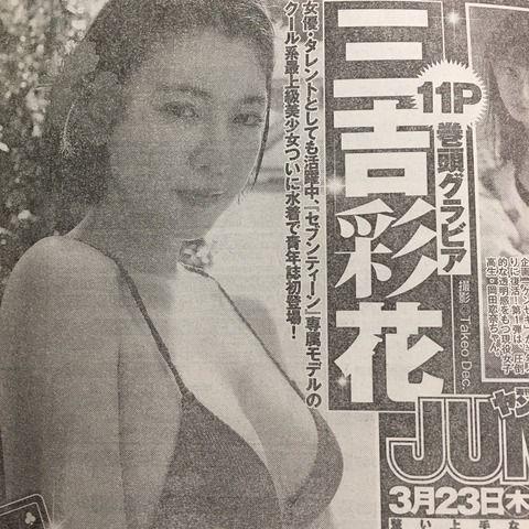 人気長身美女モデル・三吉彩花さんのおっぱいwwwwww