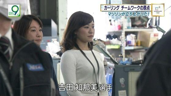 【画像】カーリング吉田知那美のおっぱいが凄いとネットで話題に