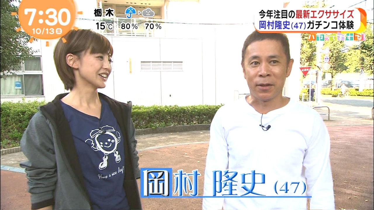 【愛海】めざましテレビで宮司愛海アナが胸チラ★谷間が見えたぞ!!