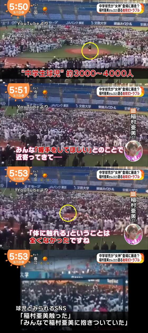 """【画像】稲村亜美""""タッチ""""騒動否定 一方球児は「胸とか尻触った。みんなで抱きついた(^q^)」"""