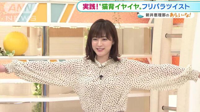 新井恵理那アナ おっぱいを激しく揺するエクササイズ!!【GIF動画あり】
