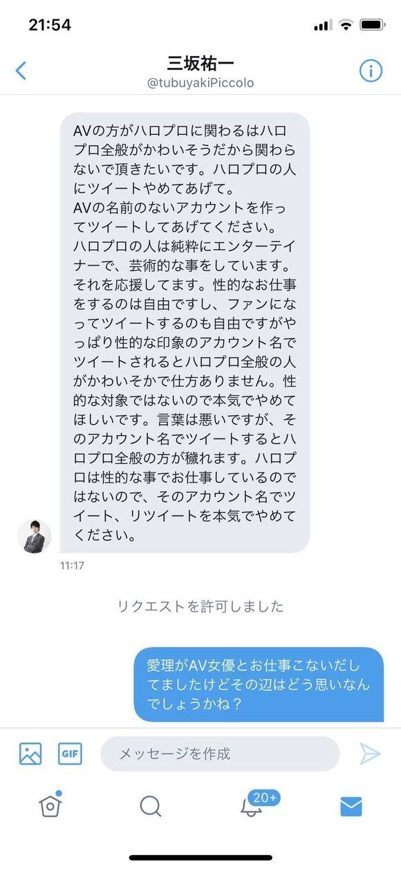 【画像】AV女優でハロヲタの椎名そらさん、ガチヲタに絡まれてバトル「AV女優はハロヲタと名乗るな!」