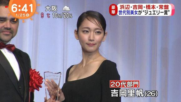 【画像】吉岡里帆のお楽しみお乳に女さん「あざとい」