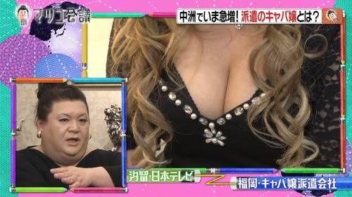 「マツコ会議」で素人の巨乳派遣キャバ嬢おっぱい露出エロすぎ!!