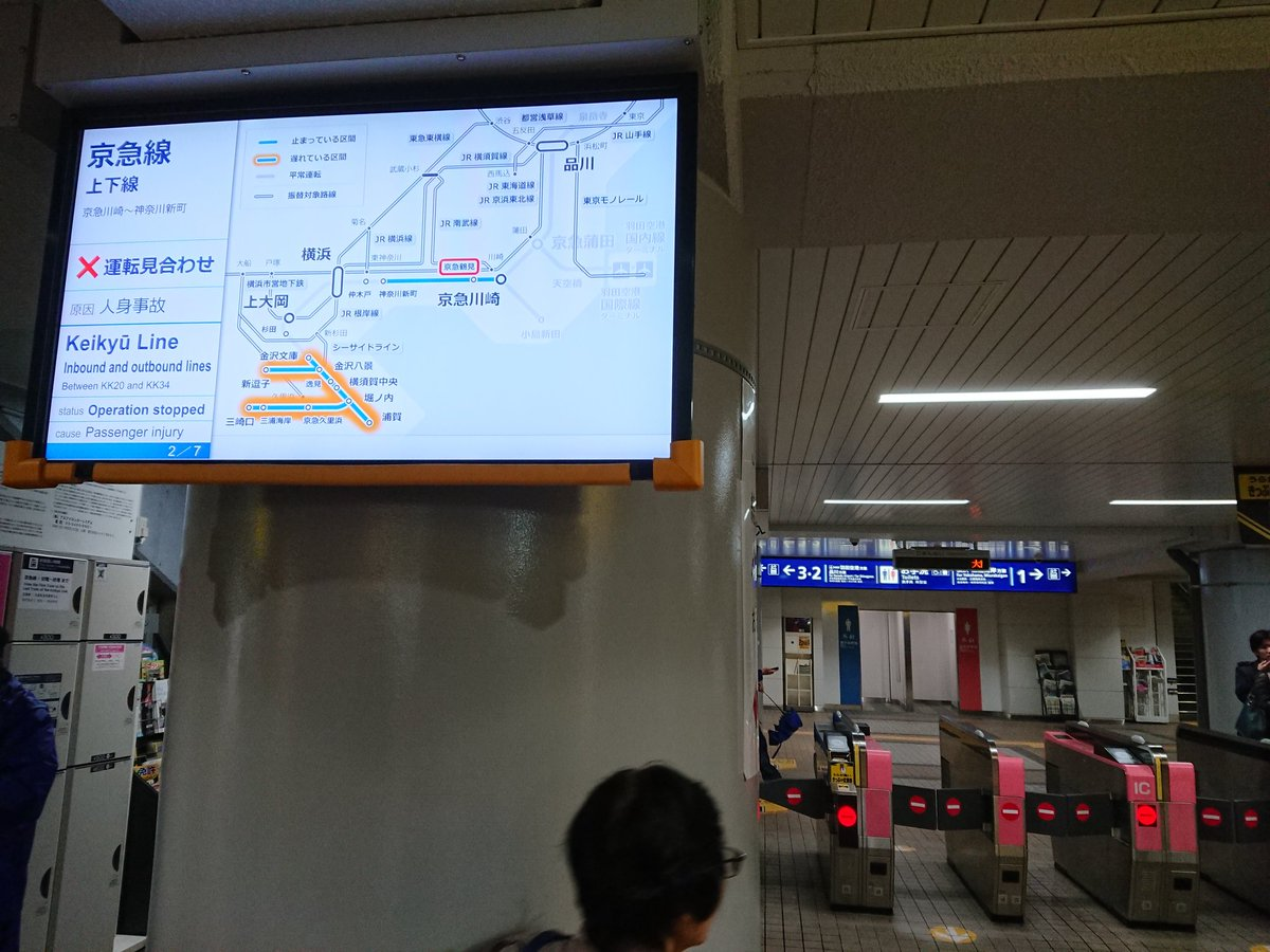 【京急線】 京急鶴見駅で人身事故発生!現地Twitter声&様子がこちら「関係各社に連絡して現場確認」「乗ってる電車で事故が」「台風じゃないくて・・」
