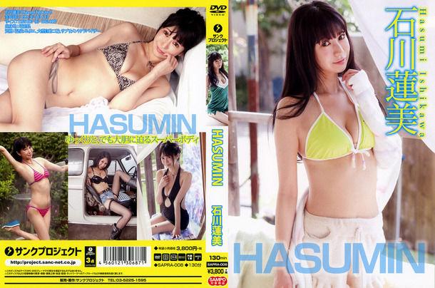 HASUMIN 石川蓮美