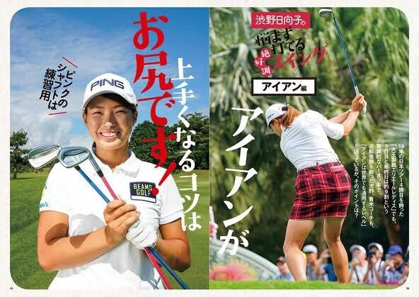 【画像】渋野日向子「ゴルフが上手くなるコツ?お尻です♡」プリッ