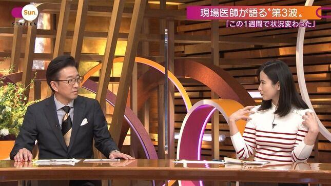 森川夕貴アナ セクシーニットで胸元クッキリ!!【GIF動画あり】