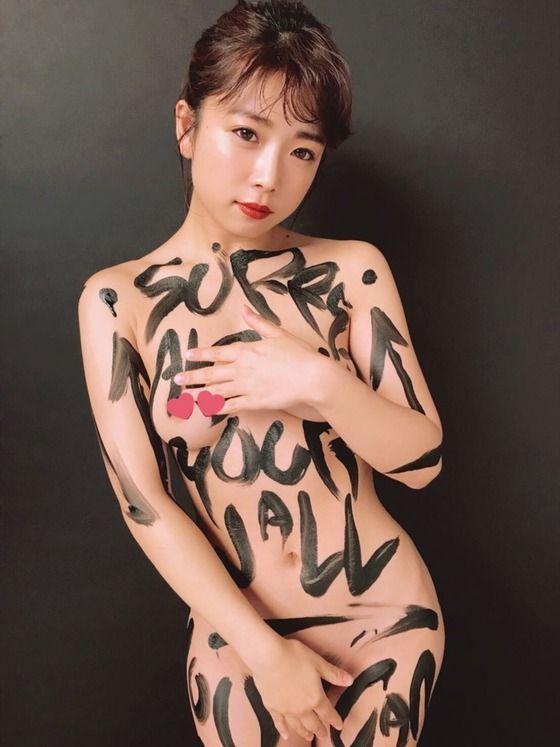 【画像】AV女優・紗倉まな、全裸にボディペインティングをするw
