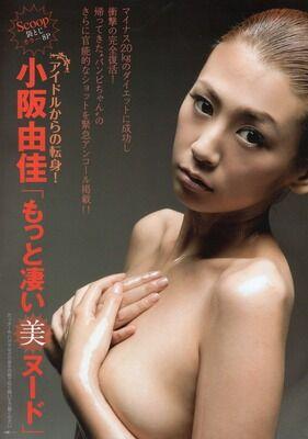 小阪有花(小阪由佳)過去に枕営業を暴露したグラドルのエロ画像でシコれ!