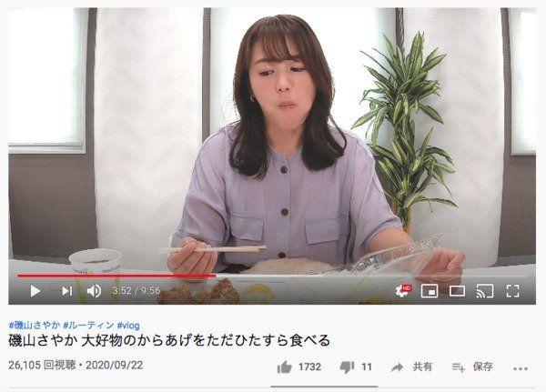 【画像】磯山さやかさん、ただ唐揚げを食うだけの動画でYouTubeデビュー