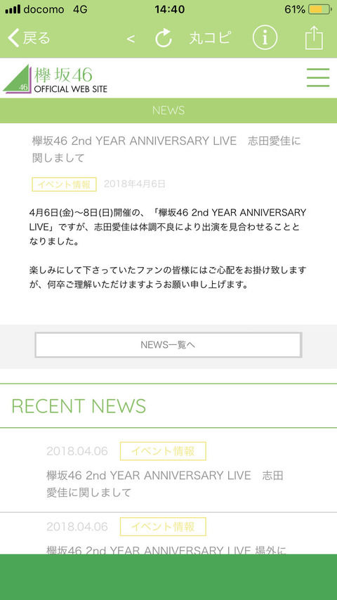 欅坂46、2周年アニバーサリーライブで志田愛華当日欠席→Twitterなどで怒りの声爆発・・