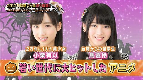 【AKB48】2万年に1人の美少女・小栗有以(15歳)が『けものフレンズ』のコスプレ