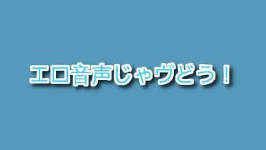 ひとみちゃんとイクイク!(01)~実録テレフォンセックス