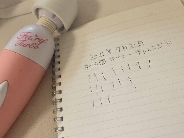 【画像】AV女優の南梨央奈さん、今年もオナニーの日に30分間電マのみを使って何回イケるか挑戦 記録17回 毎年恒例行事