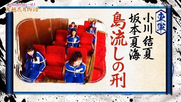 【画像】NMB48がAVみたいな企画をするwww