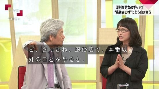 【出禁不可避】NHK生放送で田原総一朗が大暴走の放送事故 「風俗店で本番以外に何するんですか?」