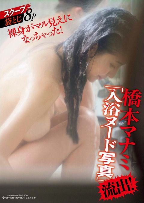 橋本マナミの「乳首解禁入浴ヌード」がエロすぎて朝から3回抜いた