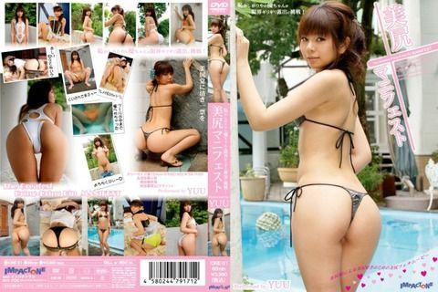『IV YUU』美尻マニフェストを掲げる彼女の卑猥な桃尻攻め!