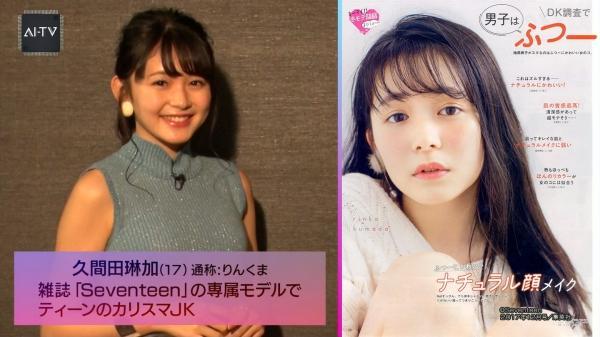 AI-TV    久間田琳加ちゃんのエロいノースリーブおっぱい 171128