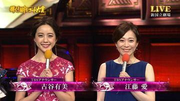 江藤愛 古谷有美(TBS)171230輝く!日本レコード大賞