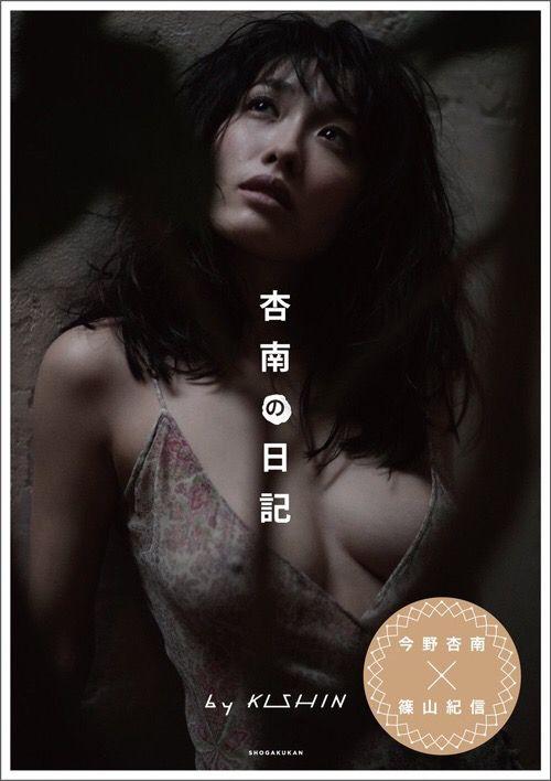 【GIF】今野杏南の乳首wwwwwwwwwwwwwwwwwwwwwwwww(gifあり、画像あり)