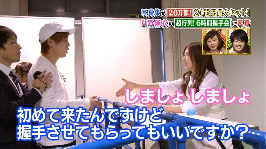 【画像】 白石麻衣の握手会が神対応すぎると話題にwwwwwwww