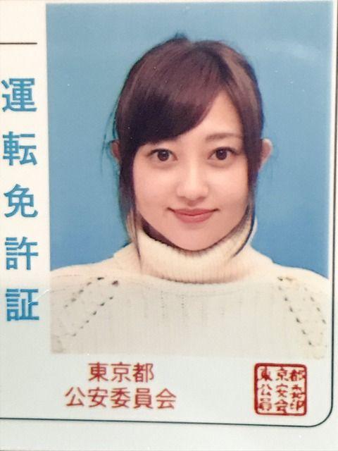 菊地亜美の免許写真が「超可愛い!」と話題に