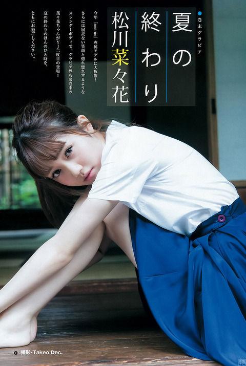 【夏の終わり】モデル・松川菜々花(19)のヤングジャンプ水着画像