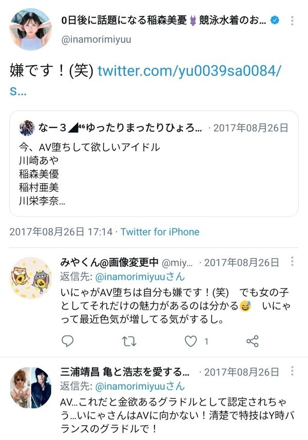 【画像】現役グラドルさん、4年前にAV堕ちを否定するも結局デビュー決定!!