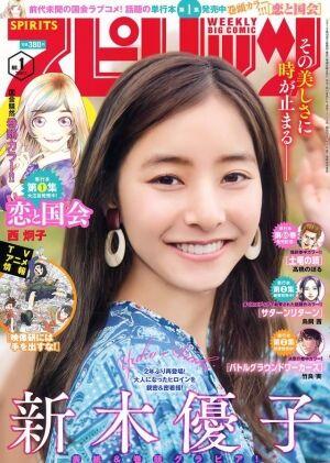 【グラビア】新木優子、2nd写真集『honey』より水着姿など未公開カットを独占大公開!