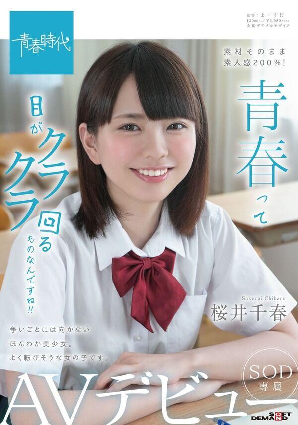 【画像】新人AV女優の桜井千春って娘、なかなか可愛いwww