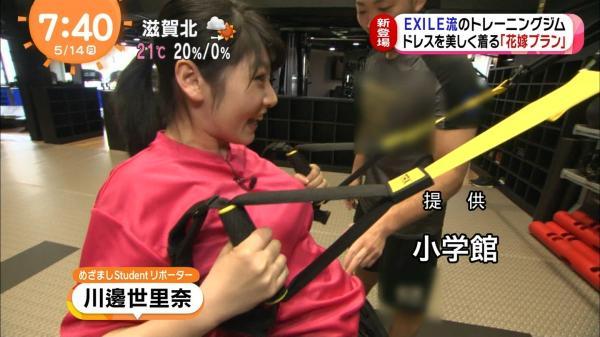川邊世里奈 エロいおっぱいトレーニング めざまし 180515