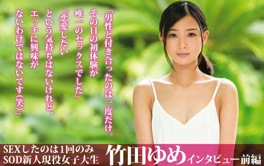 現役女子大生AV女優・竹田ゆめ「男性と付き合ったのは一日だけ。その日の初体験が唯一のセックスでした」