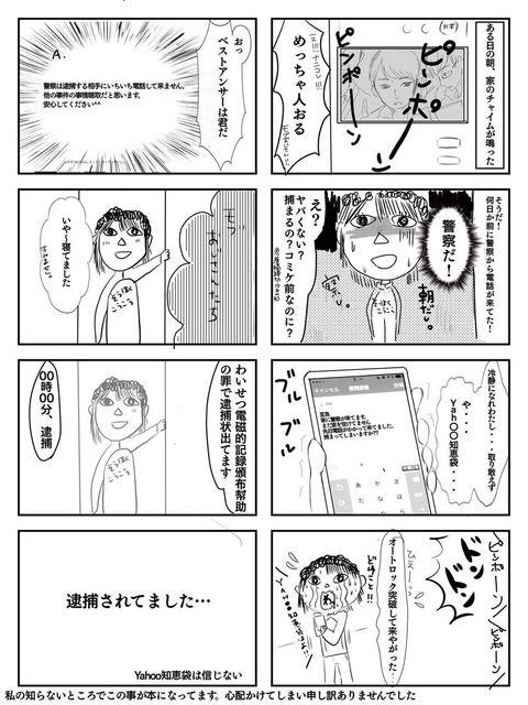 セクシー女優・河西あみさん、無修正に出て逮捕された漫画の続きを書く