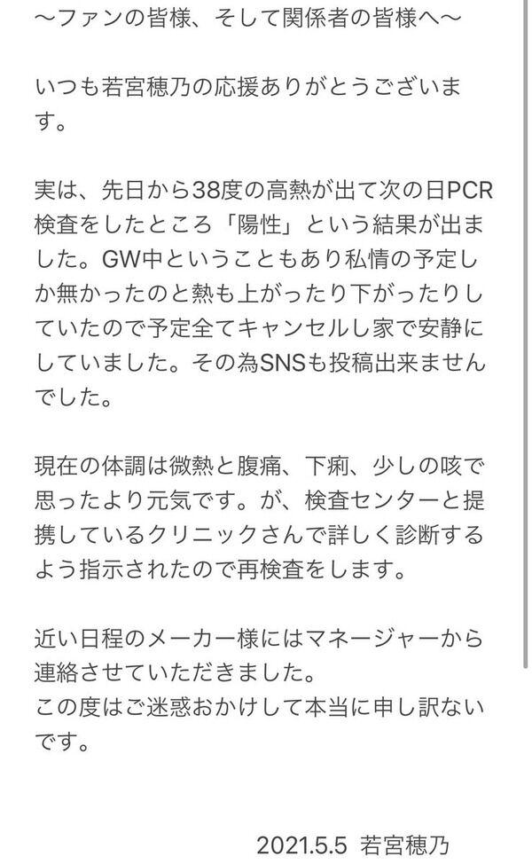 【悲報】人気AV女優さん、新型コロナ陽性