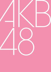 【AKB48】シングルCDミリオン突破は驚異の29作連続30作目で記録更新中!